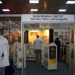 Београдски сајам књига 2005