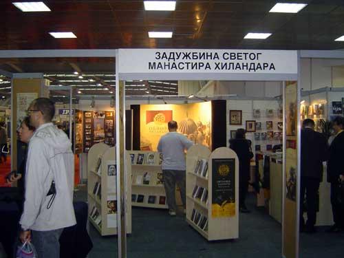 Задужбина Хиландара на Сајму књига у Београду (2005)