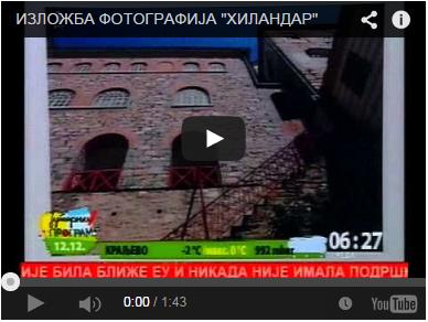 """Отворена изложба """"Хиландар"""" (ВИДЕО)"""