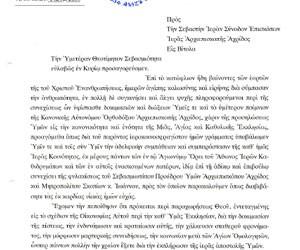 Подршка Свете Горе Охридској Архиепископији