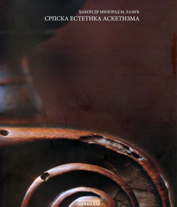Нова награда за хиландарску књигу