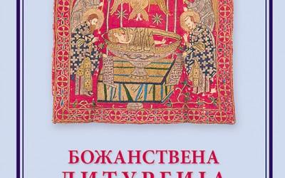 """Приказ књиге """"Божанствена литургија"""" (2011)"""