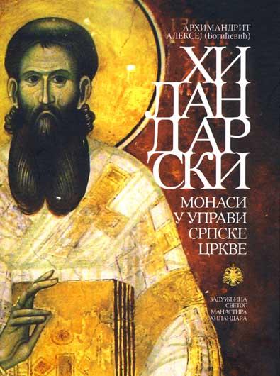Хиландарски монаси у управи Српске цркве