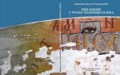 Књига хиландарског јеромонаха Доситеја