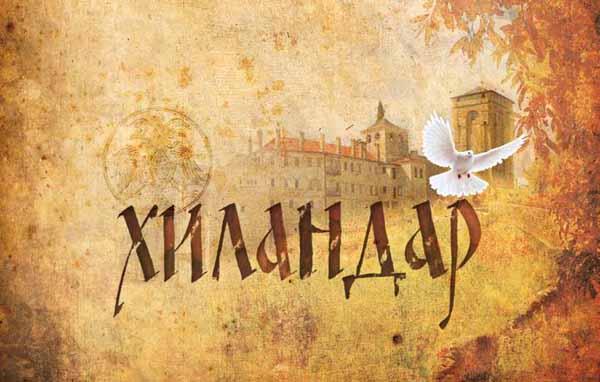 Изложба фотографија и предавања о Хиландару у САНУ