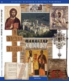 Представљање Светигорине књиге о Хиландару