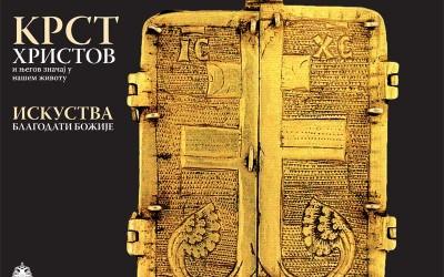 """Књига """"Крст Христов"""" у издању Задужбине Хиландара (2004)"""