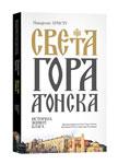 """Представљање књиге """"Света Гора Атонска"""", Панајотис Христу"""