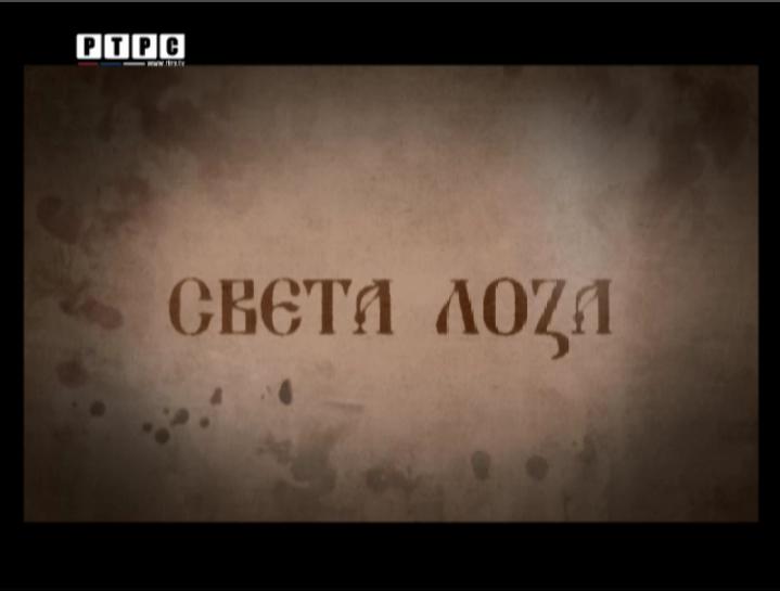 """""""Света лоза"""" репортажа о Светом Симеоном Мироточивом"""
