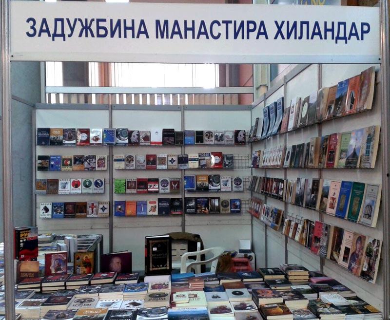 Задужбина Хиландара на Божићном сајму књига