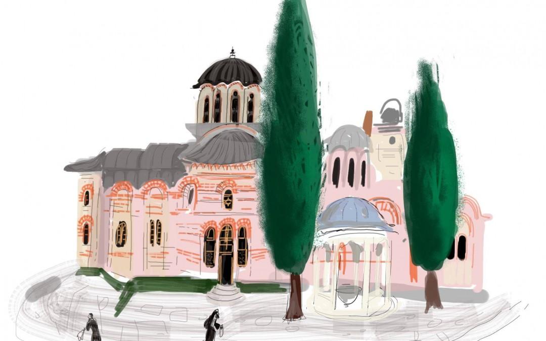 """Изложба """"Светогорска путовања у сликама"""" у Београду"""