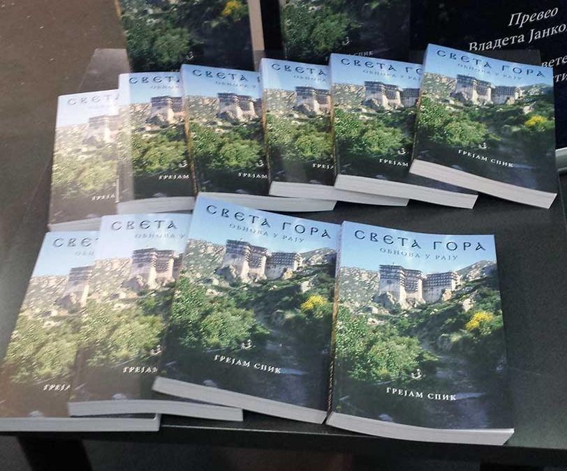 Нова књига о Светој Гори енглеског аутора Грејама Спика