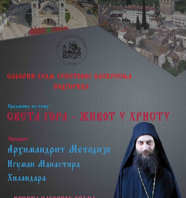 Игуман хиландарски Методије: Света гора – живот у Христу