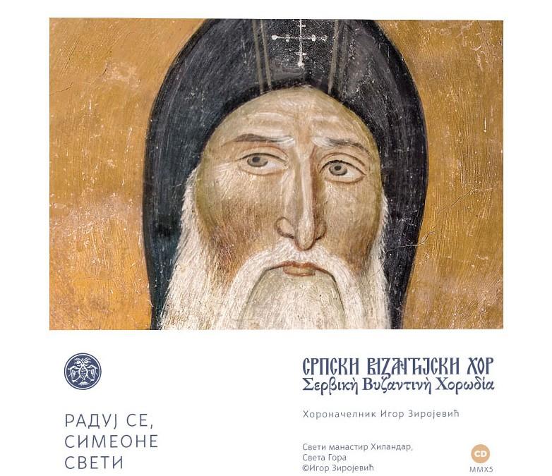 Е-књига са неумским текстовима из службе Преподобном Симеону Мироточивом