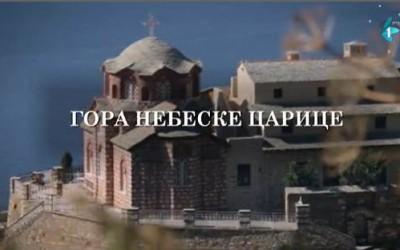 Хиландарско вековање: Гора небеске Царице (видео)