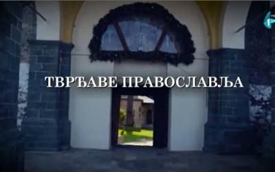 Хиландарско вековање: Тврђаве православља (видео)
