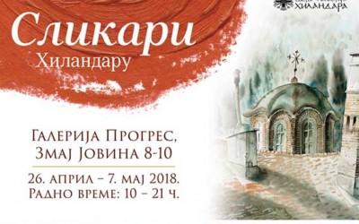 Добротворна изложба СЛИКАРИ ХИЛАНДАРУ