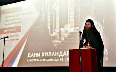 Дани Хиландара у Скопљу – духовне поуке игумана Методија