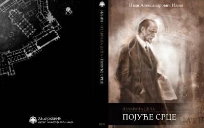 Иван Иљин, Појуће срце