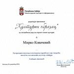"""Признање """"Културни образац"""" за Мирка Ковачевића"""