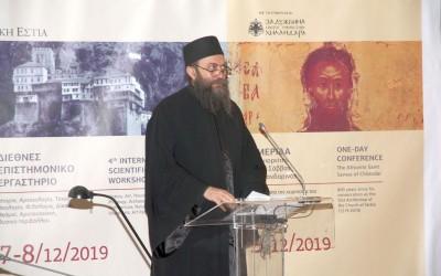 Конференција о Светом Сави у Солуну