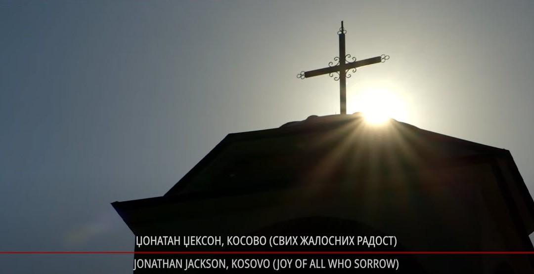 Косово – Свих жалосних радост – (видео)