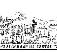 Хиландар