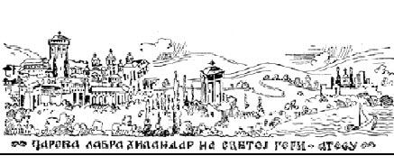 Молитвено саосећање Хиландара поводом уснућа Патријарха српског Иринеја