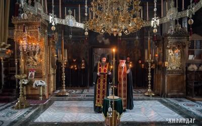 Помен Патријарху Иринеју у Хиландару